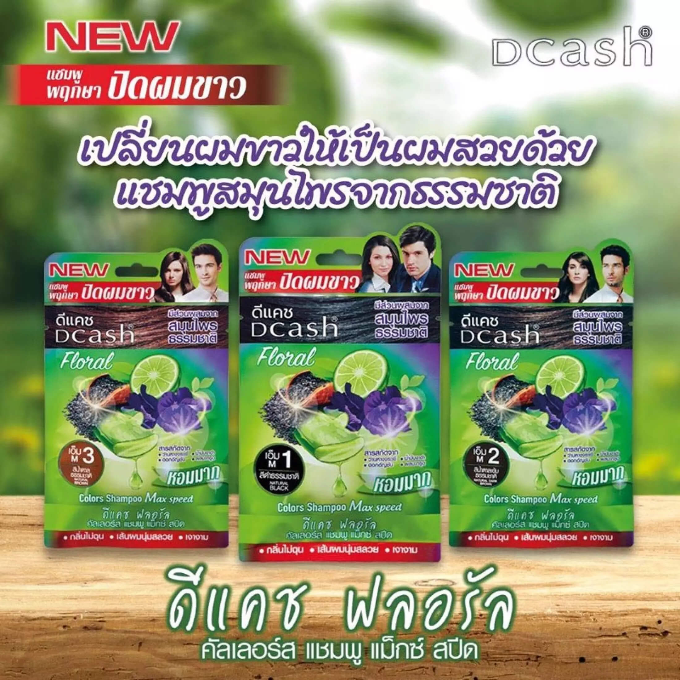 DCASH MAX SPEED COLOR SHAMPOO