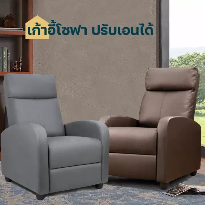 HAKONE เก้าอี้พักผ่อน เก้าอี้โซฟา เบาะหนัง ปรับเอนได้ 150 องศา