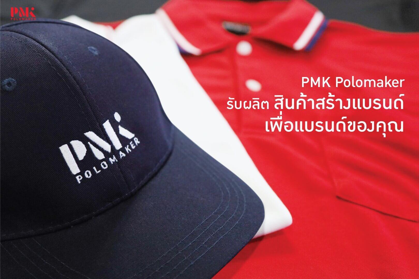 PMK Polomaker โรงงานผลิตเสื้อ - รับผลิตถุงผ้าลดโลกร้อน