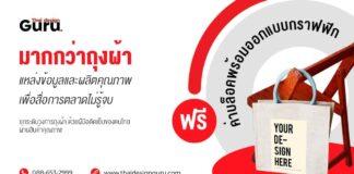 Thai design GURU รับผลิตถุงผ้าลดโลกร้อน พรีเมี่ยม