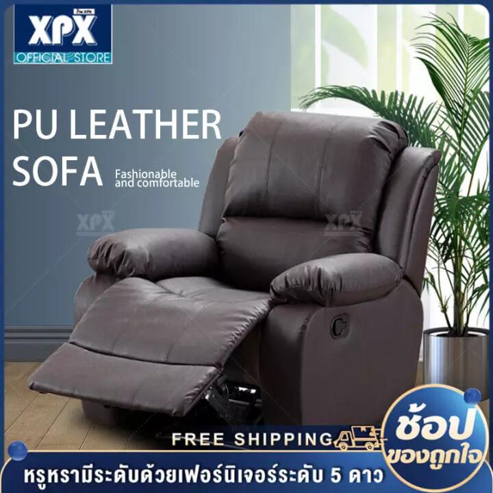 XPX โซฟา โซฟาปรับนอน