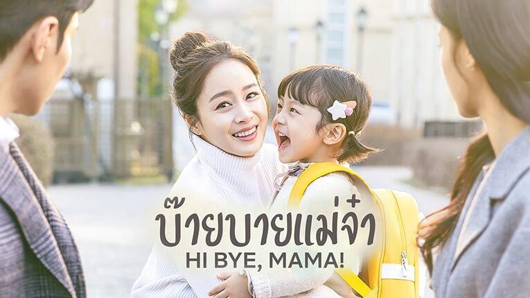 ซี่รีย์เกาหลี Hi Bye! Mama - บ๊ายบายแม่จ๋า