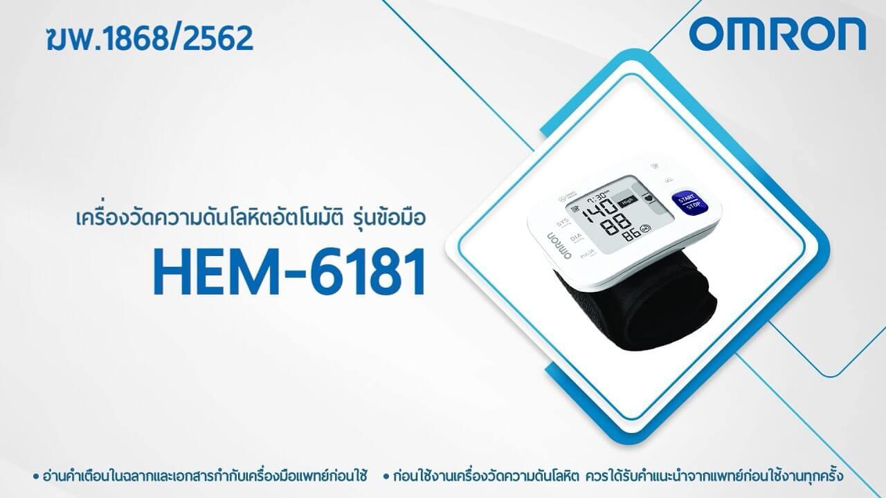 เครื่องวัดความดัน OMRON รุ่น HEM-6232T