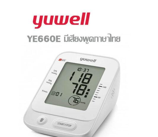 เครื่องวัดความดัน YUWELL รุ่น YE660E