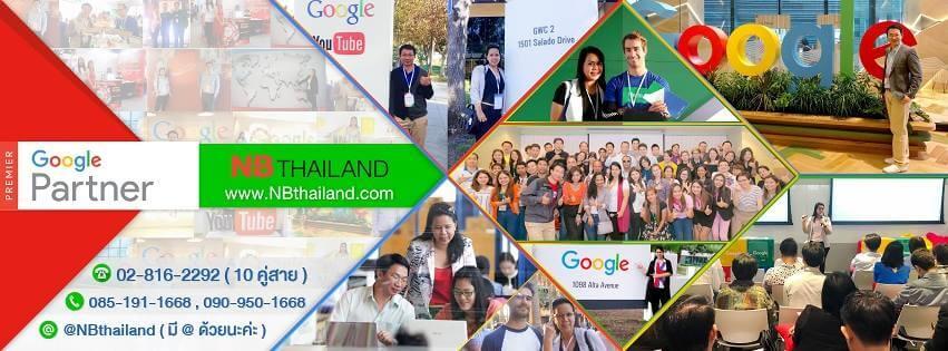 NBThailand เชี่ยวชาญทำตลาด Online Marketing