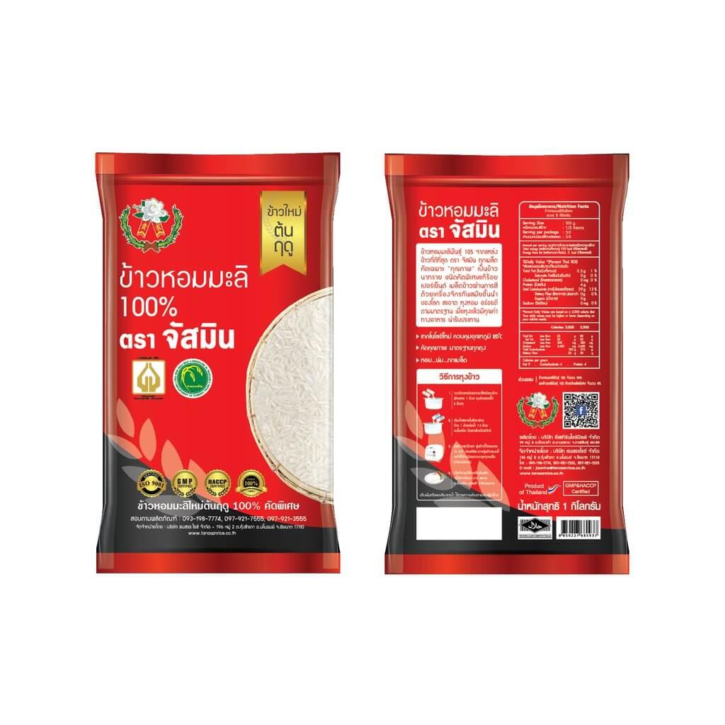 ข้าวหอมมะลิ จัสมิน