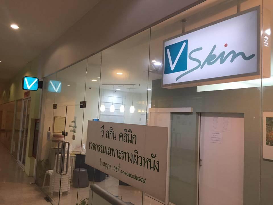 วี สกิน คลินิก V Skin Clinic