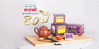 3horsestea โรงงานผลิตใบชา- อยู่คู่คนไทยมากว่า 80 ปี