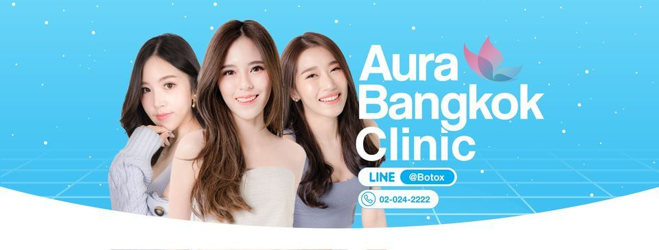 Aura Bangkok Clinic ศูนย์ความงาม ฟิลเลอร์ร่องแก้ม· ระดับโลก