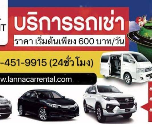 Lanna Car Rental ลานนา รถเช่าเชียงใหม่