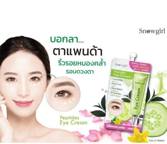 Snowgirl Peptide Eye Cream อายครีม ยี่ห้อไหนดี