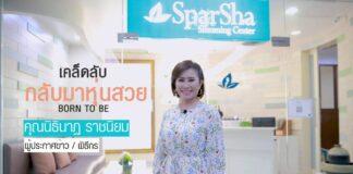 Sparsha Slimming Center สปาชา ผู้เชี่ยวชาญด้านการลดน้ำหนัก