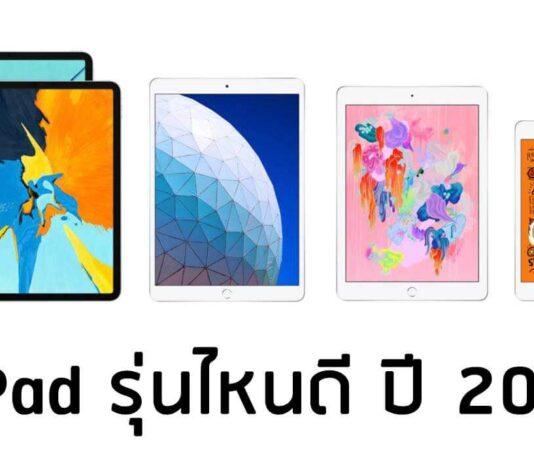 ipad-lineup-2019-รุ่นไหนดี-1 (1)