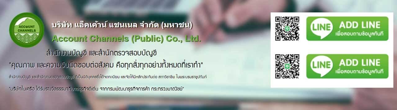 บริษัท แอ็คเค้าน์ แชนเนล จำกัด (มหาชน) รับจดทะเบียนบริษัท