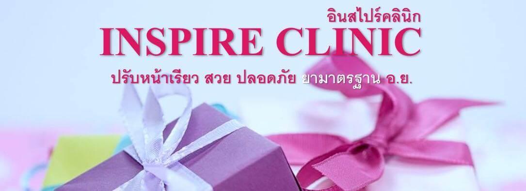 Inspire clinic ร้อยไหมก้างปลา ฉีดผิวขาวใส หน้าเรียว