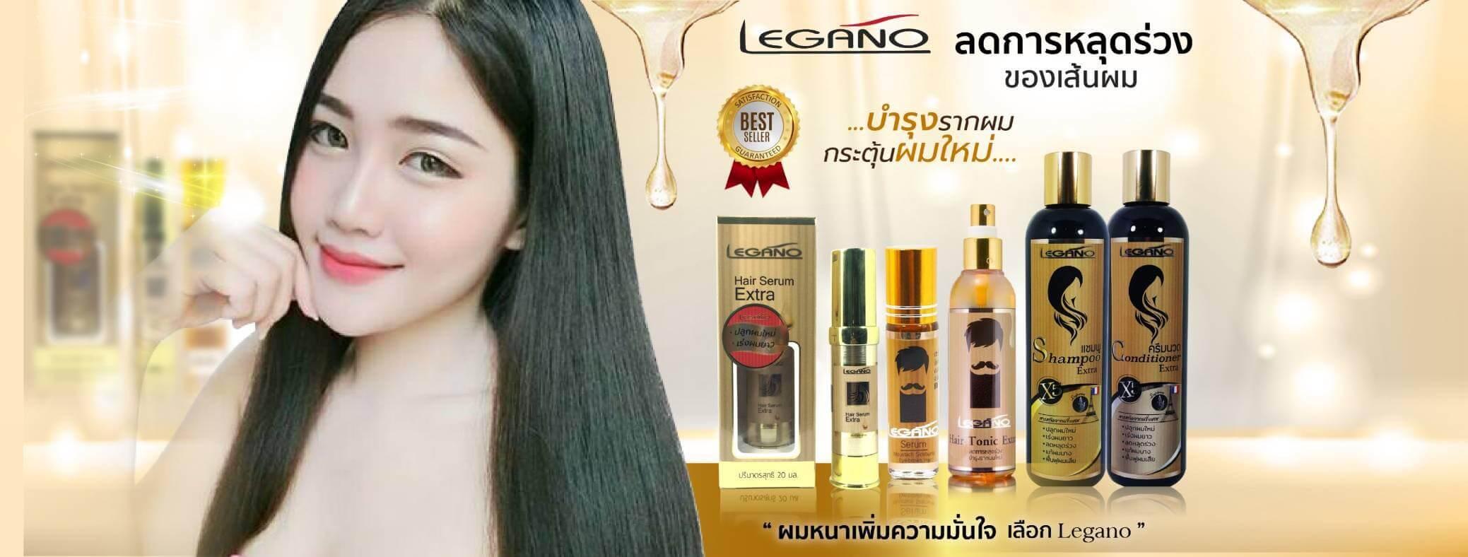 Legano Serum ยาปลูกขนคิ้ว เซรั่มปลูกคิ้ว