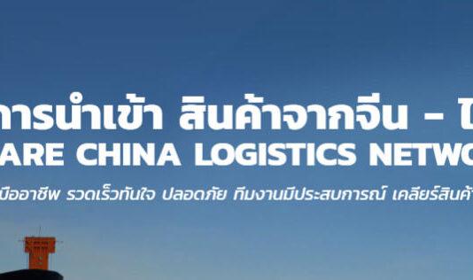 TTP Cargo - บริการนำเข้าสินค้าจีน ขนส่งสินค้าจากจีน ชิปปิ้งจีน ราคาถูก