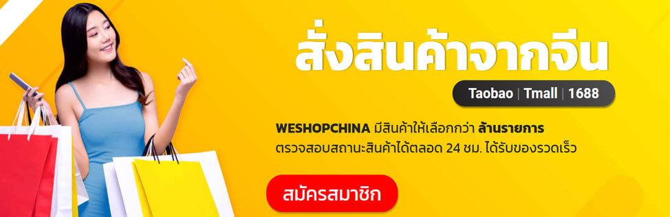 WESHOPCHINA นำเข้าสินค้าจากจีน ตรวจสอบสถานะสินค้าได้ตลอด