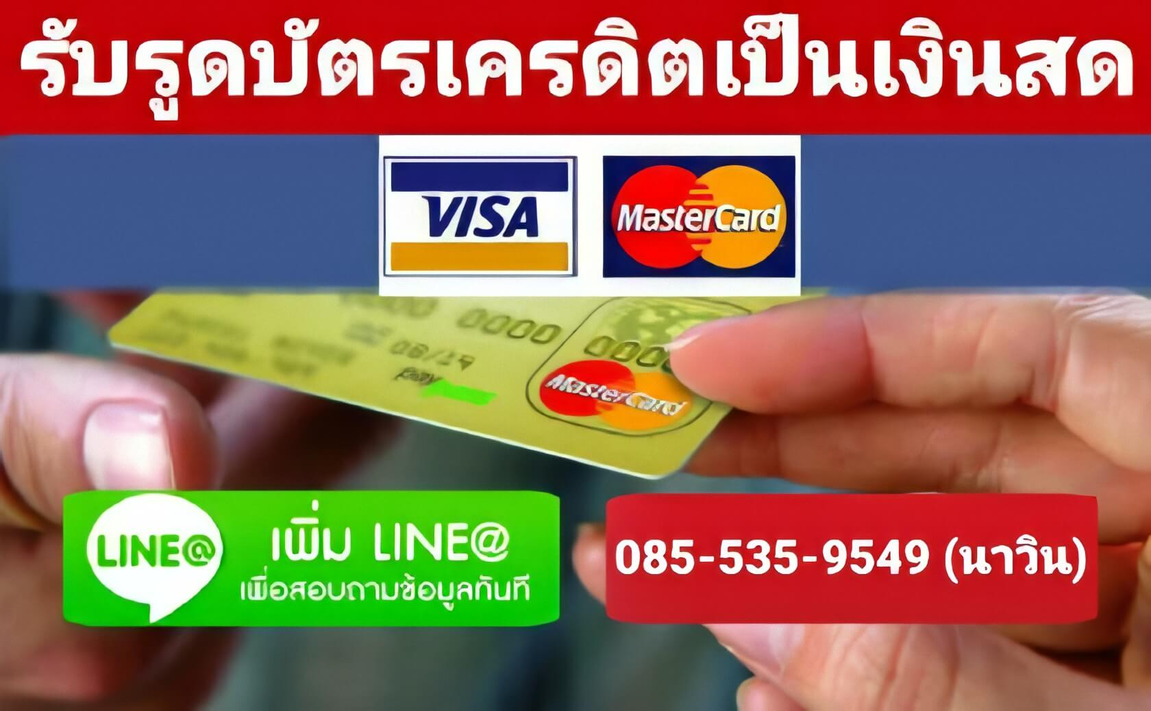 บริการรับรูดบัตรเครดิตออนไลน์ Meetung789