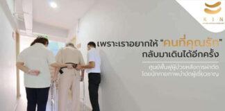 ศูนย์ดูแลผู้สูงอายุ Kin Rehabilitation