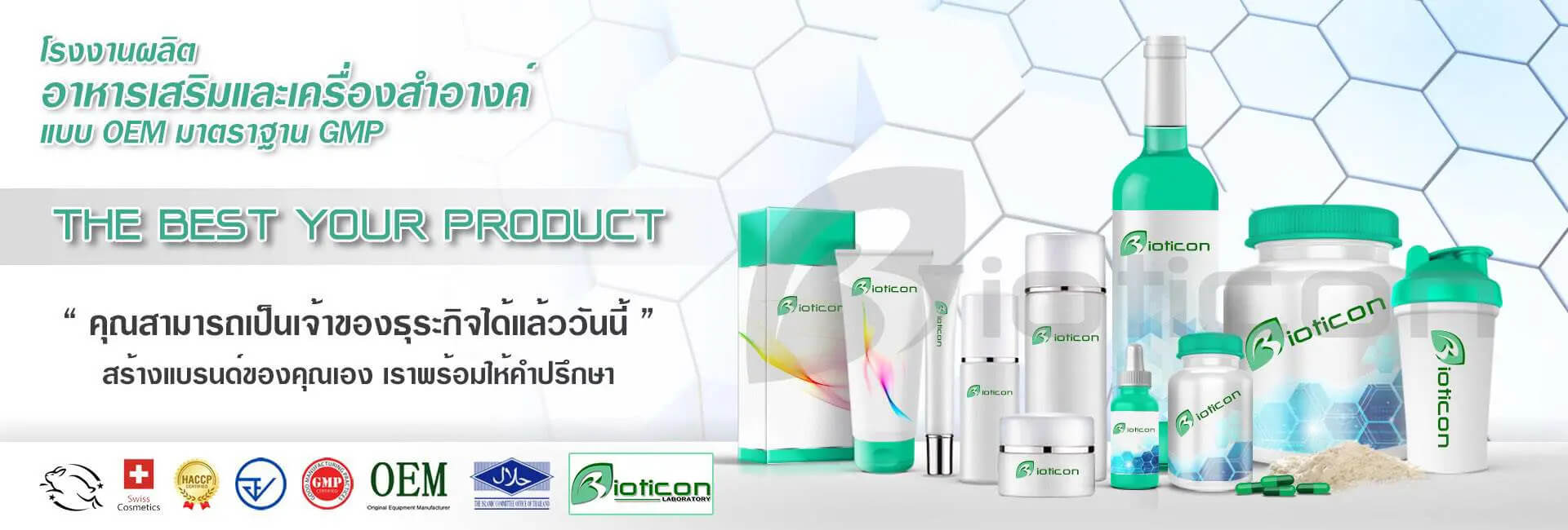 โรงงานรับผลิตคอลลาเจน โดยบริษัท BIOTICON