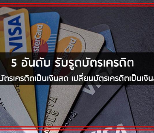 5 อันดับ รับรูดบัตรเครดิต