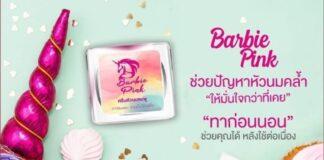 Barbie Pink ครีมทาหัวนมชมพูสุดฮอต