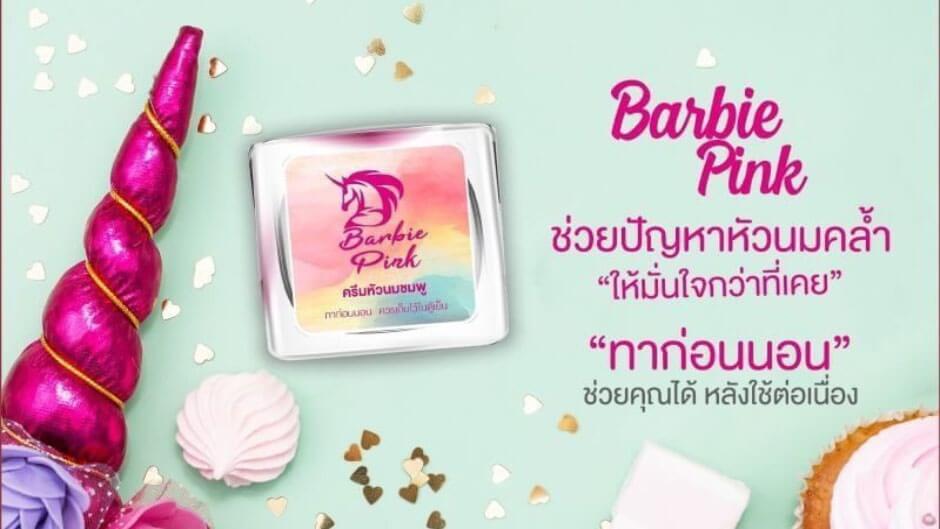 Barbie Pink ครีมทาหัวนมชมพูสุดฮอต ครีมทาหัวนมชมพู