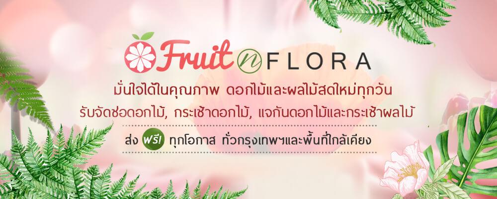 Fruit N Flora บริการจัดส่งดอกไม้ด้วยใจ ห่วงใยคนที่คุณรัก