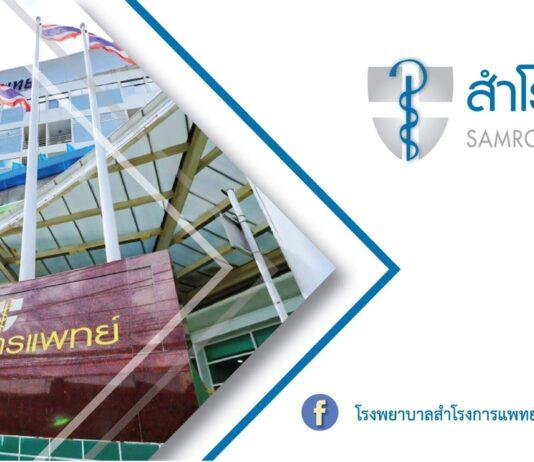 Samrong General Hospital รักษาเก๊าท์